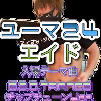 【ユーマ24エイド】入場テーマ曲E.Z.O.TRANCR チップチューンVer.期間限定販売
