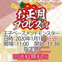 【チケット】2020年1月1日(水・祝) お正月プロレス☆ 指定席 ※送料無料