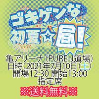 【チケット】2021年7月10日(土)ゴキゲンな初夏☆昼! 亀アリーナ 指定席 ※国内送料無料
