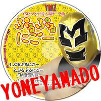 【CD】YMZマスク2号入場テーマ曲「ぷるぷるにごー」