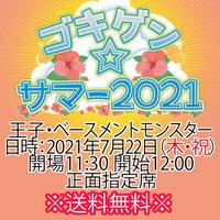 【チケット】2021年7月22日(木祝)ゴキゲン☆サマー2021 王子正面指定席 ※国内送料無料