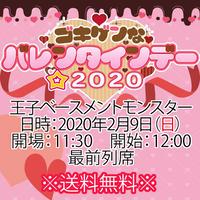 【チケット】2020年2月9日(日) ゴキゲンなバレンタインデー☆2020 最前列席 ※送料無料