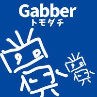 【クレイジーパープル】GabberトモダチTシャツ