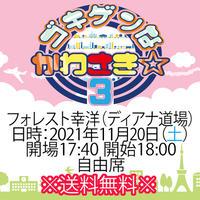 【チケット】2021年11月20日(土)ゴキゲンなかわさき☆3フォレスト幸洋(ディアナ道場)自由席 ※国内送料無料
