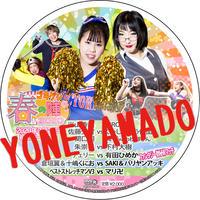 【DVD】2020.3.20  板橋 「ゴキゲン春の陣☆2020」