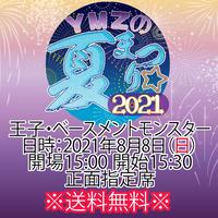 【チケット】2021年8月8日(日)YMZの夏まつり☆2021王子 正面指定席 ※国内送料無料