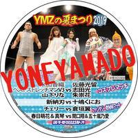 【DVD】YMZの夏まつり2019