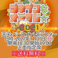 【チケット】2021年11月7日(日)ゴキゲンなオータム☆2021王子・ベースメントモンスター正面指定席 ※国内送料無料