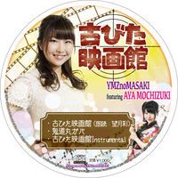 【CD】古びた映画館 YMZnoMASAKI featuring望月彩