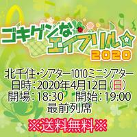 【チケット】2020年4月12日(日) ゴキゲンなエイプリル☆2020 最前列席 ※送料無料