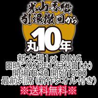 【チケット】2021年12月23日(木)米山香織引退撤回から丸10年新木場1st RING最前列席(新作タオル付き) ※国内送料無料
