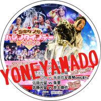 【DVD】2020.2.9 王子 「ゴキゲンなバレンタインデー☆2020」