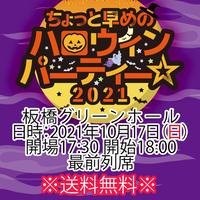 【チケット】2021年10月17日(日)ちょっと早めのハロウィンパーティー☆2021板橋グリーンホール最前列席 ※国内送料無料