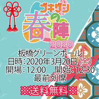【チケット】2020年3月20日(金・祝) ゴキゲン春の陣☆202 最前列席 ※送料無料