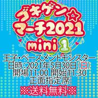 【チケット】2021年5月30日(日)ゴキゲン☆マーチ2021mini ① 王子 正面指定席 ※送料無料