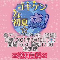 【チケット】2021年7月10日(土)ゴキゲンな初夏☆夜! 亀アリーナ 指定席 ※国内送料無料