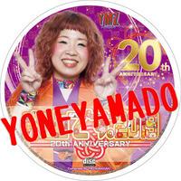 【CD】米山香織入場テーマ曲「米山です。2019 20th ANNIVERSARY」