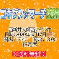 【チケット】2020年5月17日(日) ゴキゲン☆マーチ2020 指定席 ※送料無料