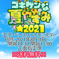 【チケット】2021年8月14日(土)ゴキゲンな夏休み☆2021王子 正面指定席 ※国内送料無料