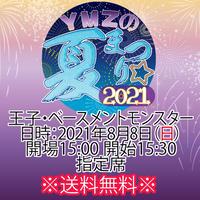 【チケット】2021年8月8日(日)YMZの夏まつり☆2021王子 指定席 ※国内送料無料