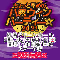 【チケット】2021年10月17日(日)ちょっと早めのハロウィンパーティー☆2021板橋グリーンホールステージ席 ※国内送料無料