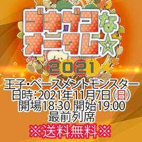 【チケット】2021年11月7日(日)ゴキゲンなオータム☆2021王子・ベースメントモンスター最前列席 ※国内送料無料
