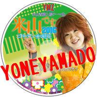 【CD】米山香織入場テーマ曲「米山です。2016 ゴキゲン合唱団」