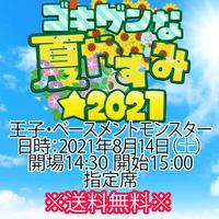 【チケット】2021年8月14日(土)ゴキゲンな夏休み☆2021王子 指定席 ※国内送料無料