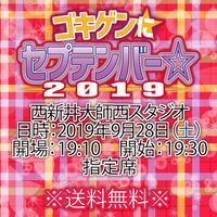 【チケット】2019年9月28日(土) ゴキゲンにセプテンバー☆2019 指定席※送料無料