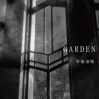 【Novel】GARDEN