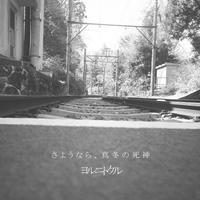 【CD/1st EP】さようなら、真冬の死神