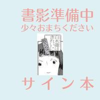 《サイン本》オカヤイヅミ『白木蓮はきれいに散らない』(小学館)