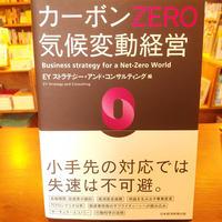 『カーボンZERO気候変動経営』