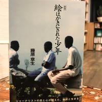 【サイン本】『新版  絵はがきにされた少年』(数量限定)