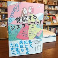 サラ・カリー 、柚木麻子(他)『覚醒するシスターフッド』