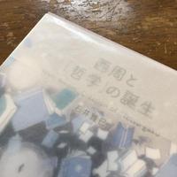石井雅巳『西周と「哲学」の誕生』