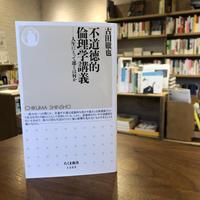 古田徹也『不道徳的倫理学講義 人生にとって運とは何か』