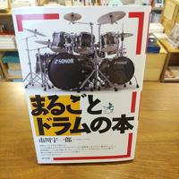 『まるごとドラムの本』