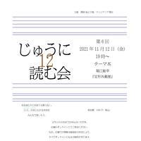 《11/12》じゅうに読む会第6回 テーマ本 堀江敏幸『定形外郵便』
