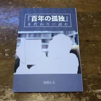友田とん『『百年の孤独』を代わりに読む』