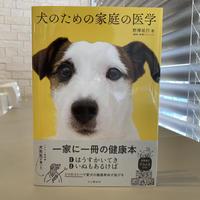野澤延行『犬のための家庭の医学』