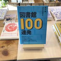 岡本真 ふじたまさえ『図書館100連発』
