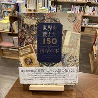 『世界を変えた150の科学の本』