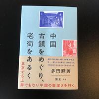 『中国 古鎮をめぐり、老街をあるく』亜紀書房