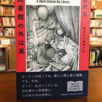 『図書館の外は嵐  穂村弘の読書日記』