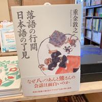 『落語の行間 日本語の了見』