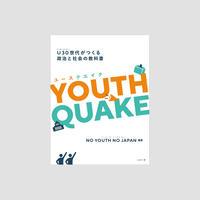 次回 10月29日発送です NO YOUTH NO JAPAN『YOUTHQUAKE U30世代がつくる政治と社会の教科書』