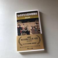 『ものがたり日本音楽史』