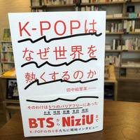 『K-POPはなぜ世界を熱くするのか』