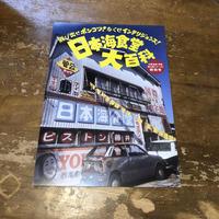 ピストン藤井『日本海食堂大百科』